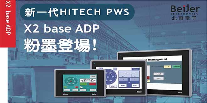 X2 Base 5 ADP Beijer 5 Inch Màn hình cảm ứng, RS232/RS422/RS484/1xLAN